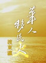 华人移民史:渡东瀛