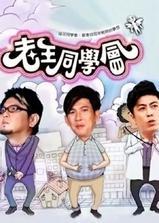 老王同学会海报