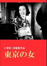 东京之女海报