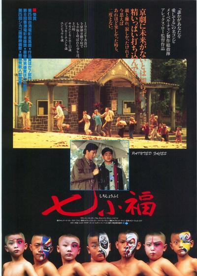 七小福海报