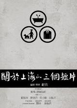 关于上海的三个短片海报