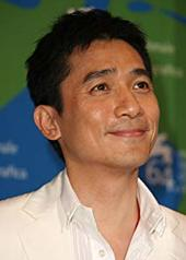 梁朝伟 Tony Leung Chiu Wai