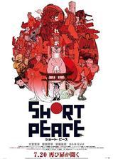 短暂和平海报