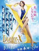 X医生:外科医生大门未知子 第5季