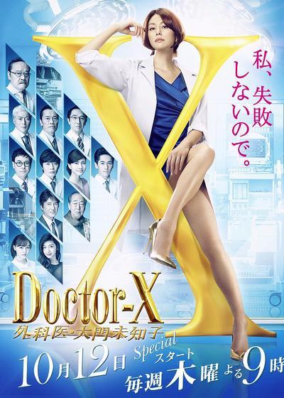 X医生:外科医生大门未知子 第5季海报