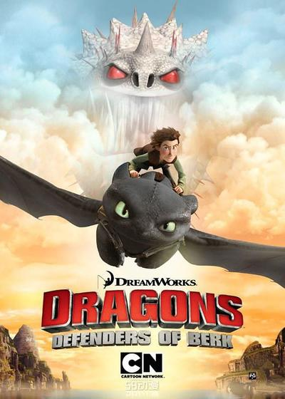 驯龙记:伯克岛的守护者 第二季海报