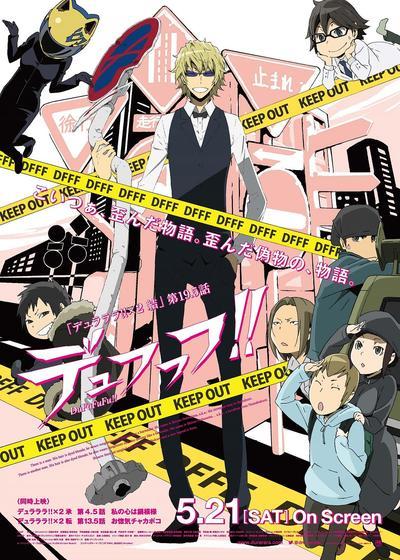 无头骑士异闻录第二季:结 OVA海报
