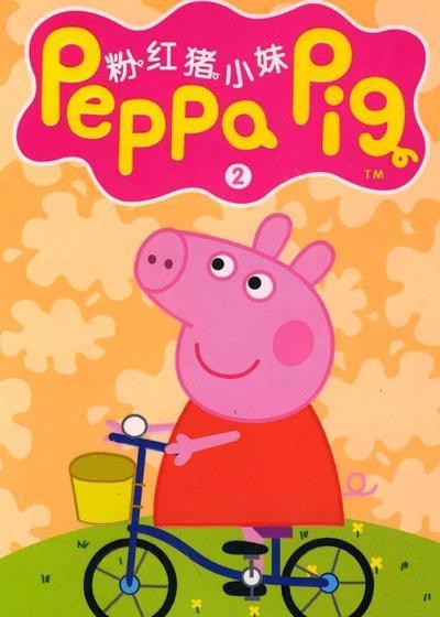 小猪佩奇 第五季海报