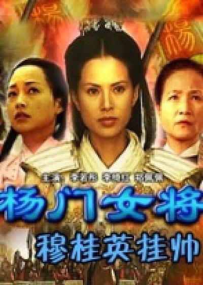 杨门女将之穆桂英挂帅海报