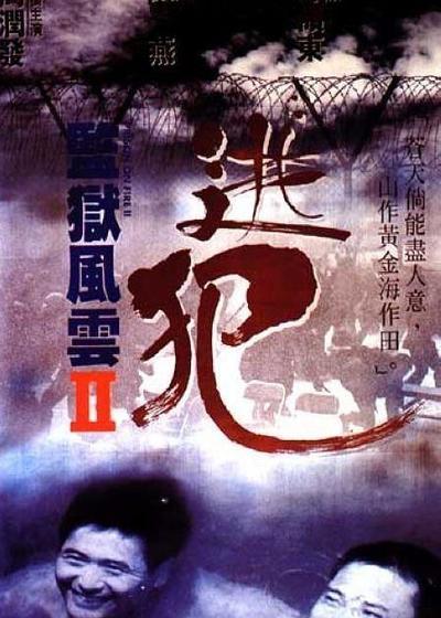 监狱风云2:逃犯海报