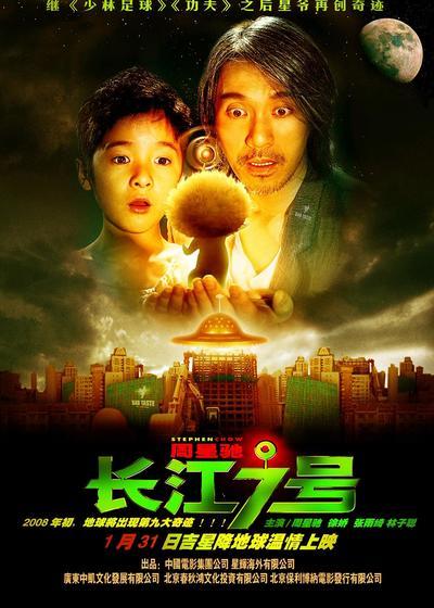 长江七号海报