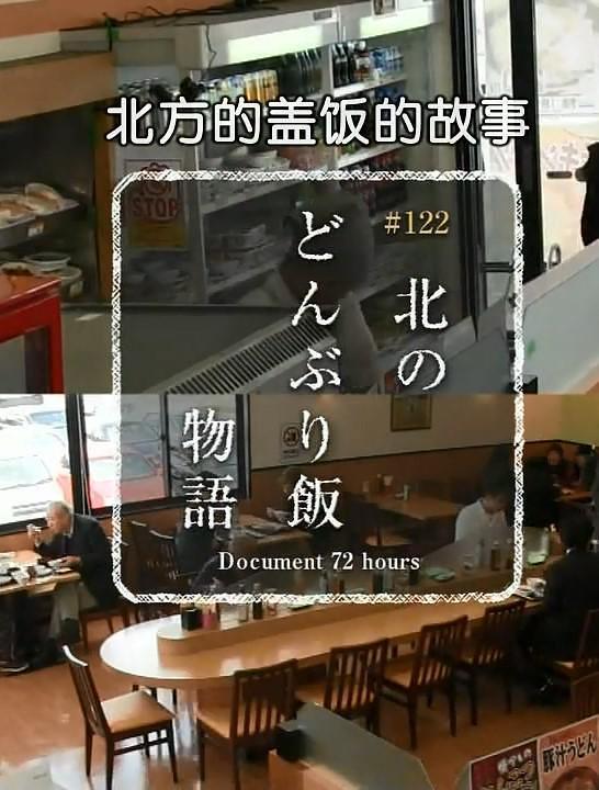 纪实72小时:北方盖饭的故事