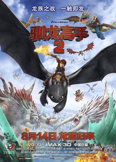 驯龙高手2海报