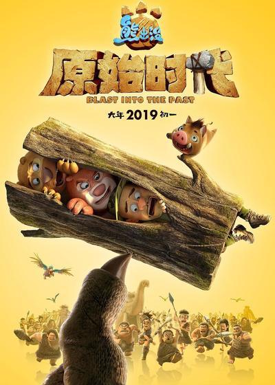 熊出没·原始时代海报