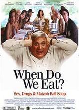 何时吃饭?海报