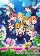 Love Live! 第二季海报