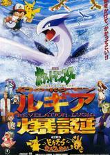 宠物小精灵:洛奇亚爆诞海报