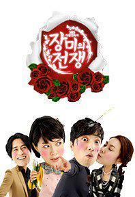 玫瑰的战争海报