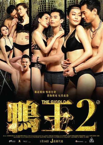 鸭王2海报