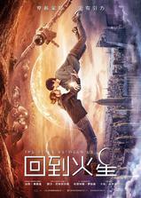 回到火星海报