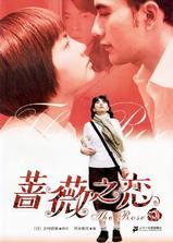 蔷薇之恋海报