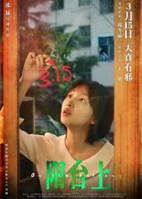 阳台上海报