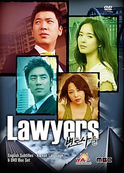律师们海报
