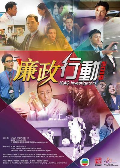 廉政行动2014海报