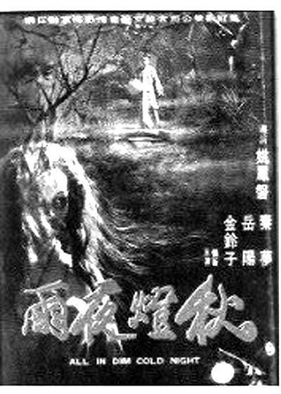 秋灯夜雨海报