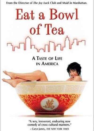 吃一碗茶海报