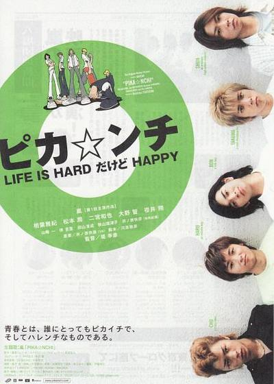 生活艰难但是快乐海报