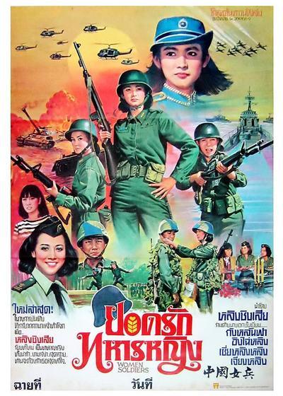 中国女兵海报