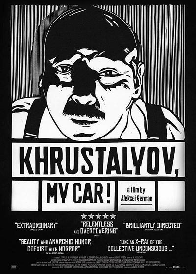 赫鲁斯塔廖夫,开车!海报