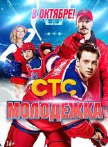 青年冰球赛 第一季