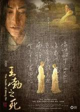 王勃之死海报