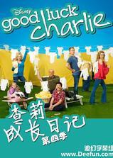 查莉成长日记 第四季海报
