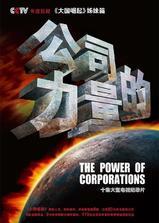 公司的力量海报