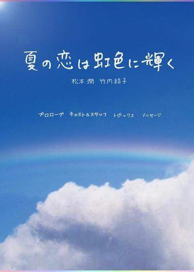 虹色夏恋海报