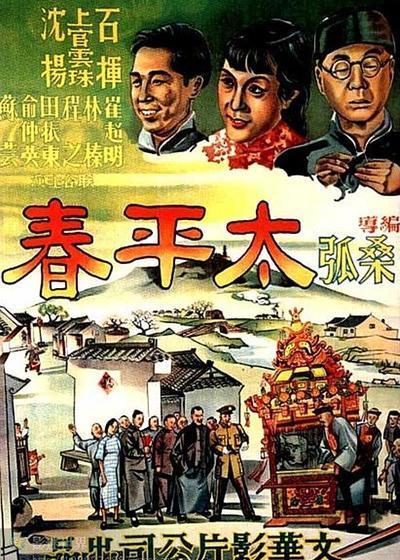 太平春海报
