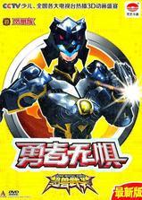 超兽武装之勇者无惧海报