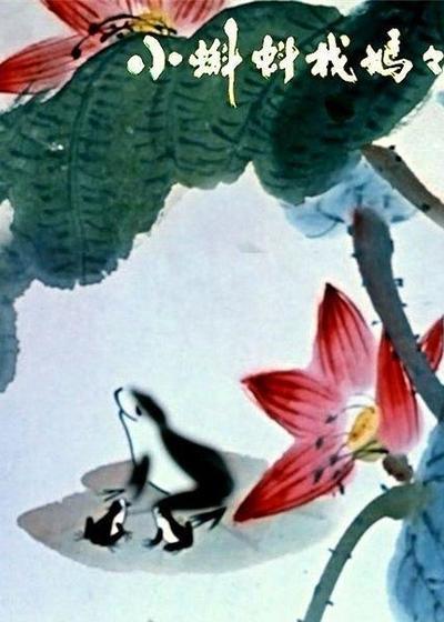 小蝌蚪找妈妈海报