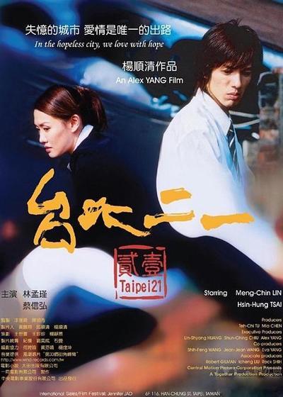 台北二一海报