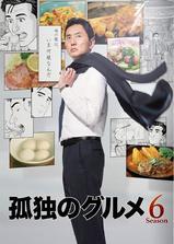 孤独的美食家 第六季海报