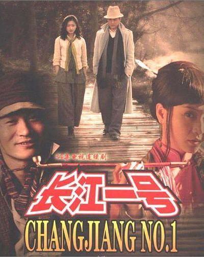 长江一号海报