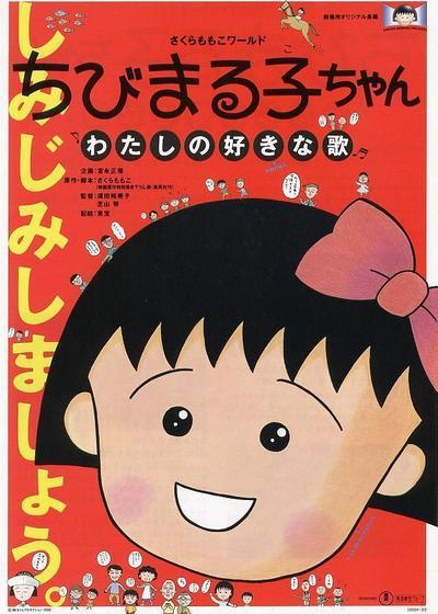 樱桃小丸子:我喜欢的歌海报