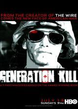 杀戮一代海报