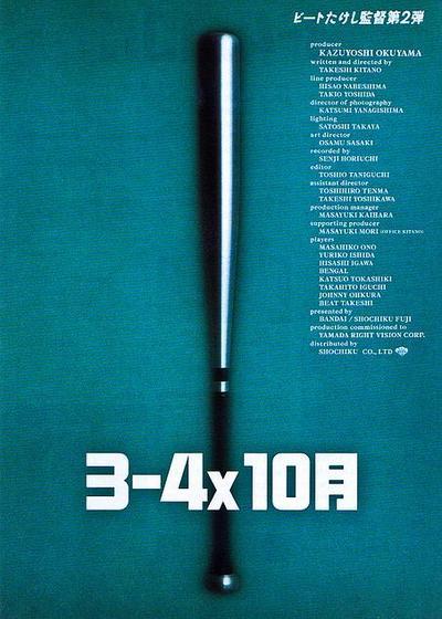 3比4X10月海报