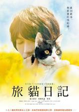旅猫日记海报
