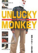 倒霉的猴子海报