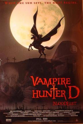 吸血鬼猎人D